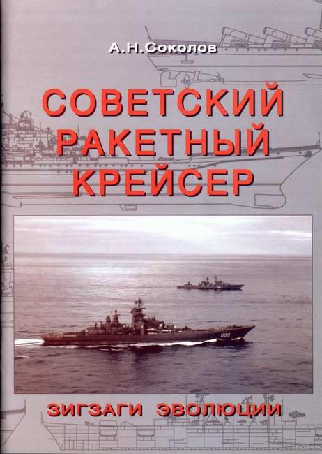 Алексей Соколов: Советский ракетный крейсер. Зигзаги эволюции