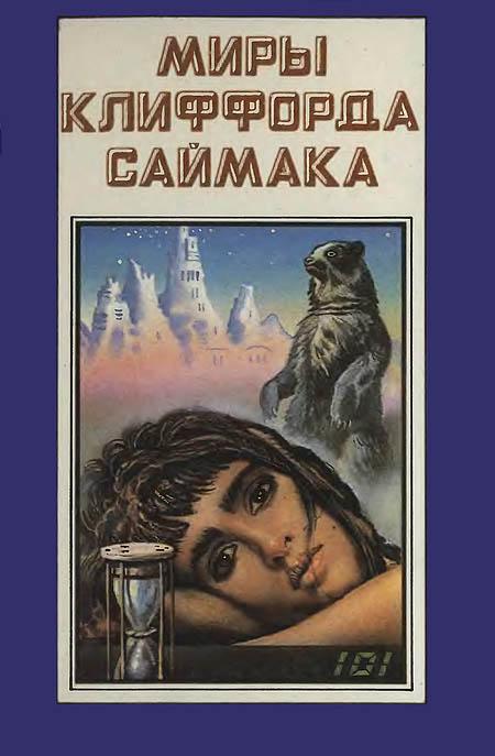 Клиффорд Саймак: Миры Клиффорда Саймака. Книга 8