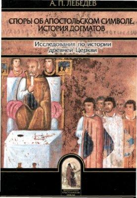Алексей Лебедев: Споры об Апостольском символе