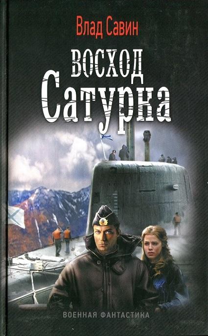 Владислав Савин: Восход Сатурна