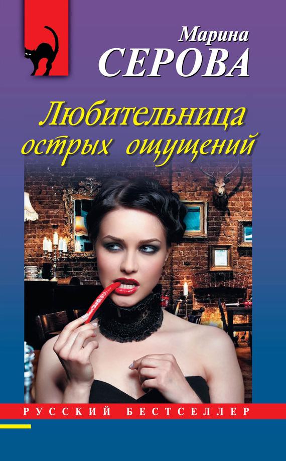 Марина Серова: Любительница острых ощущений