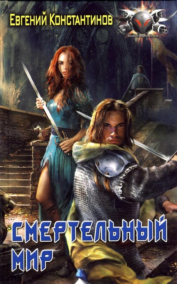 Евгений Константинов: Смертельный мир