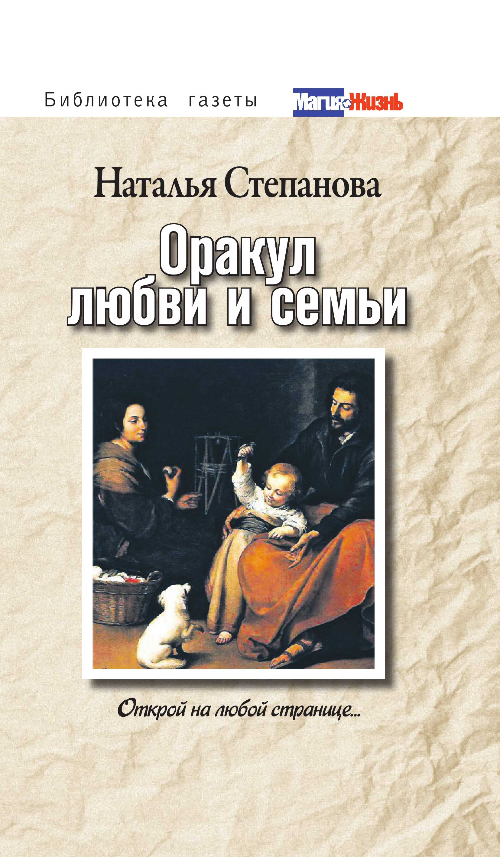 Наталья Степанова: Оракул любви и семьи. Открой на любой странице...