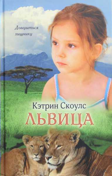 Кэтрин Скоулс: Львица