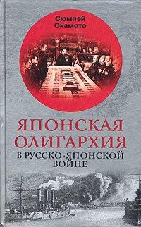 Сюмпэй Окамото: Японская олигархия в Русско-японской войне