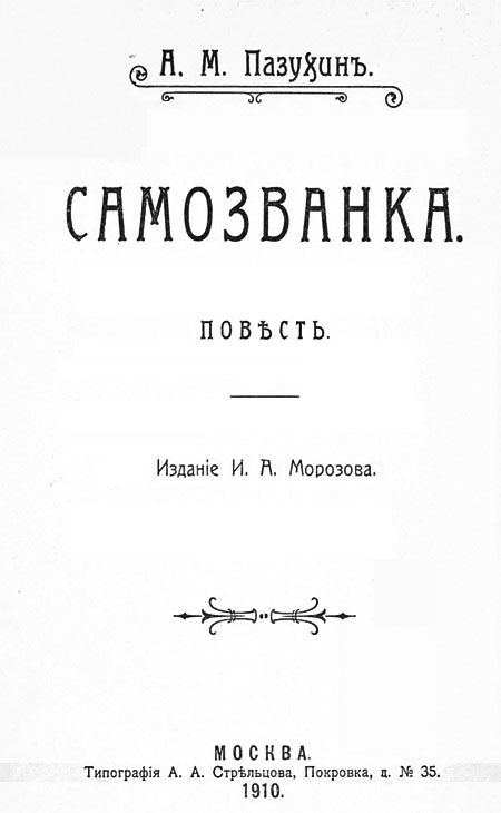 Алексей Пазухин: Самозванка