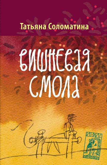 Татьяна Соломатина: Вишнёвая смола