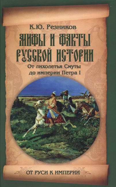 Кирилл Резников: Мифы и факты русской истории