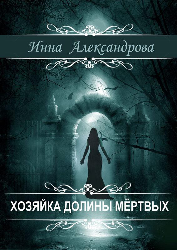 Инна Александрова: Хозяйка долины мёртвых