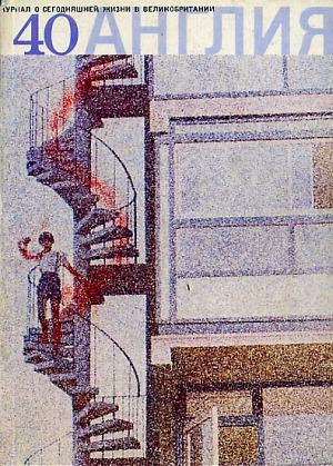 Брайан Олдисс: Девушка и робот с цветами