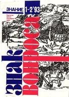 Владимир Ацюковский: Знак вопроса, 1993 № 01-02