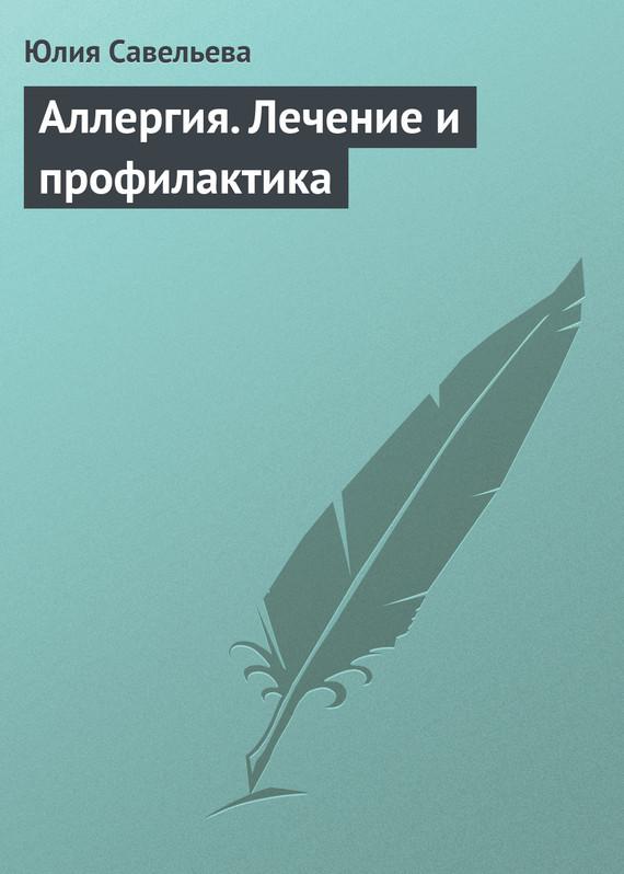 Юлия Савельева: Аллергия. Лечение и профилактика