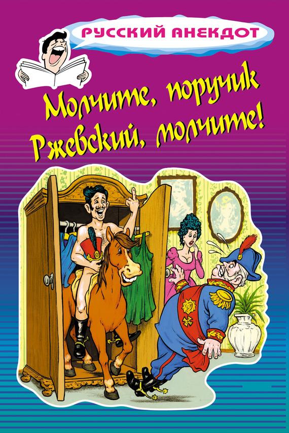 Стас Атасов: Молчите, поручик Ржевский, молчите!