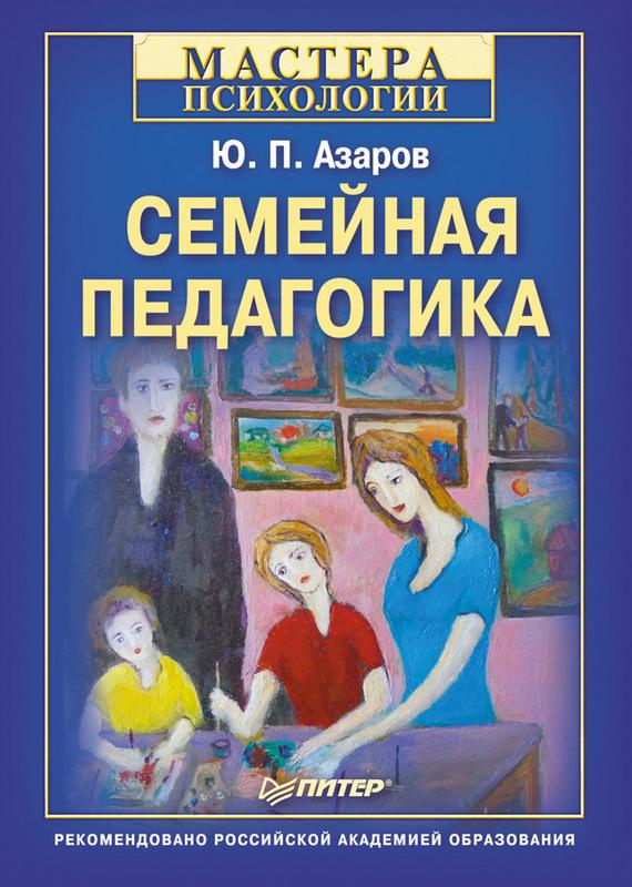 Юрий Азаров: Семейная педагогика