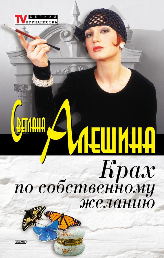 Светлана Алешина: Крах по собственному желанию