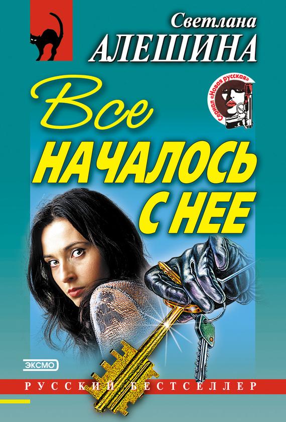 Светлана Алешина: Все началось с нее