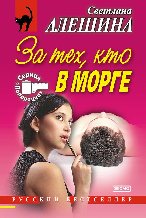 Светлана Алешина: За тех, кто в морге