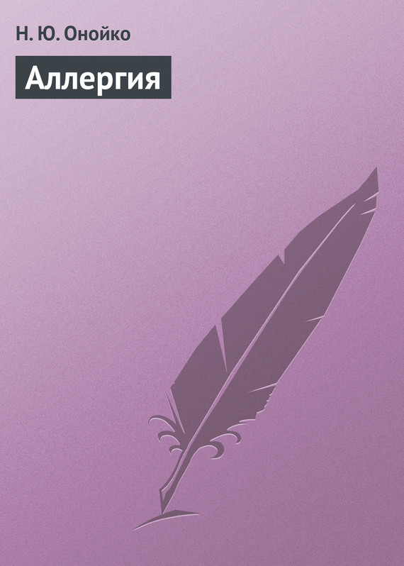 Наталья Онойко: Аллергия
