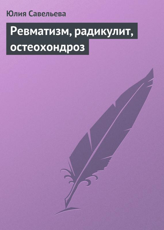 Юлия Савельева: Ревматизм, радикулит, остеохондроз