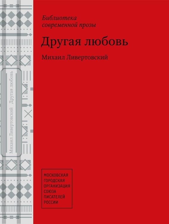 Михаил Ливертовский: Другая любовь