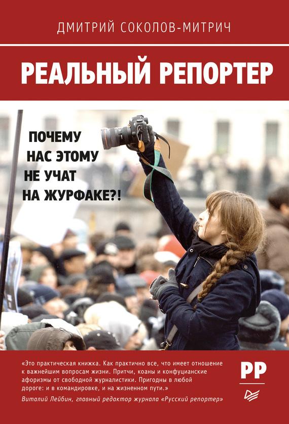 Дмитрий Соколов-Митрич: Реальный репортер. Почему нас этому не учат на журфаке?!
