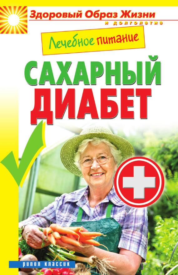 Марина Смирнова: Лечебное питание. Сахарный диабет