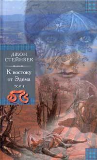 Джон Стейнбек: К востоку от Эдема