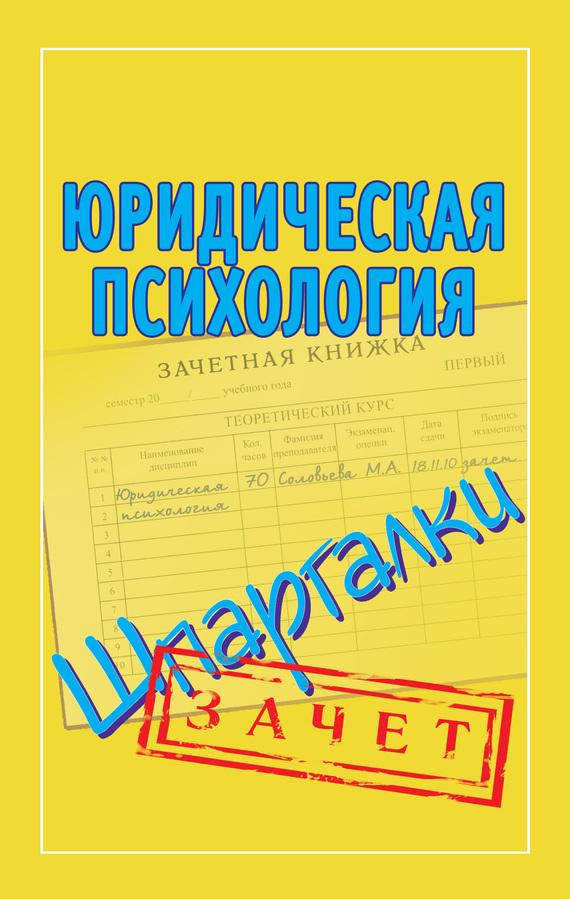 Мария Соловьева: Юридическая психология