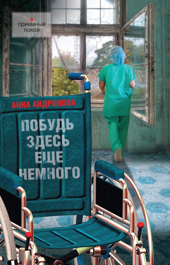 Анна Андронова: Побудь здесь еще немного