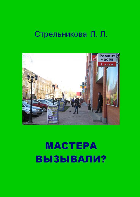 Людмила Стрельникова: Мастера вызывали?