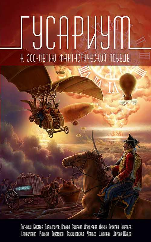 Александр Свистунов: Русский гамбит
