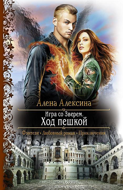 Алёна Алексина: Игра со Зверем. Ход пешкой