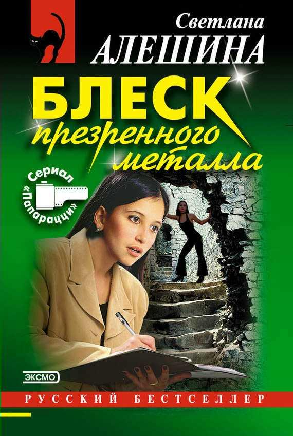 Светлана Алешина: Блеск презренного металла