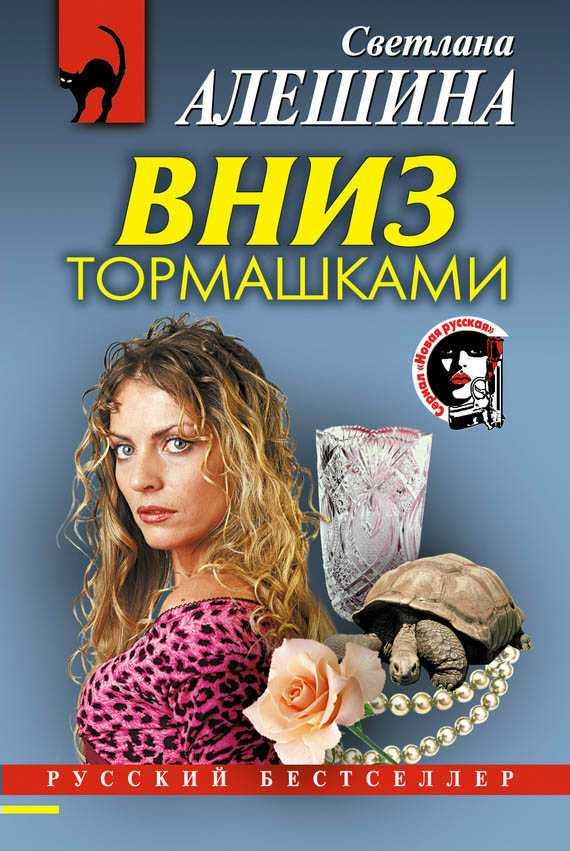 Светлана Алешина: Вниз тормашками