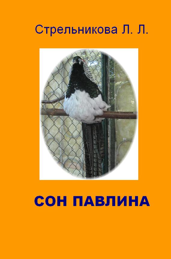 Людмила Стрельникова: Сон павлина