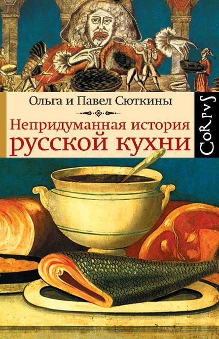 Павел Сюткин: Непридуманная история русской кухни
