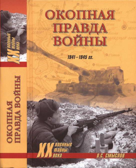 Олег Смыслов: Окопная правда войны
