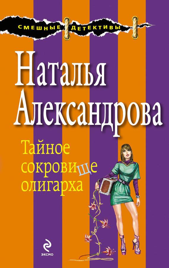 Наталья Александрова: Тайное сокровище олигарха