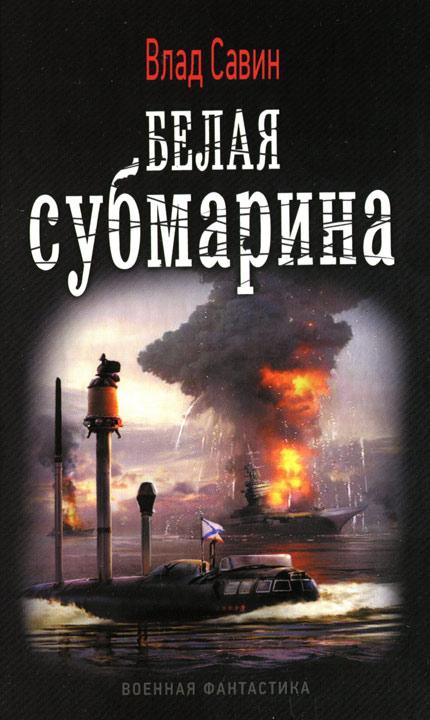 Владислав Савин: Белая субмарина