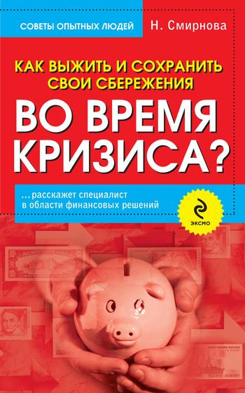 Наталья Смирнова: Как выжить и сохранить свои сбережения во время кризиса?