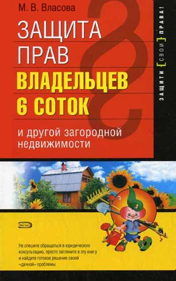 Марианна Власова: Защита прав владельцев 6 соток и другой загородной недвижимости