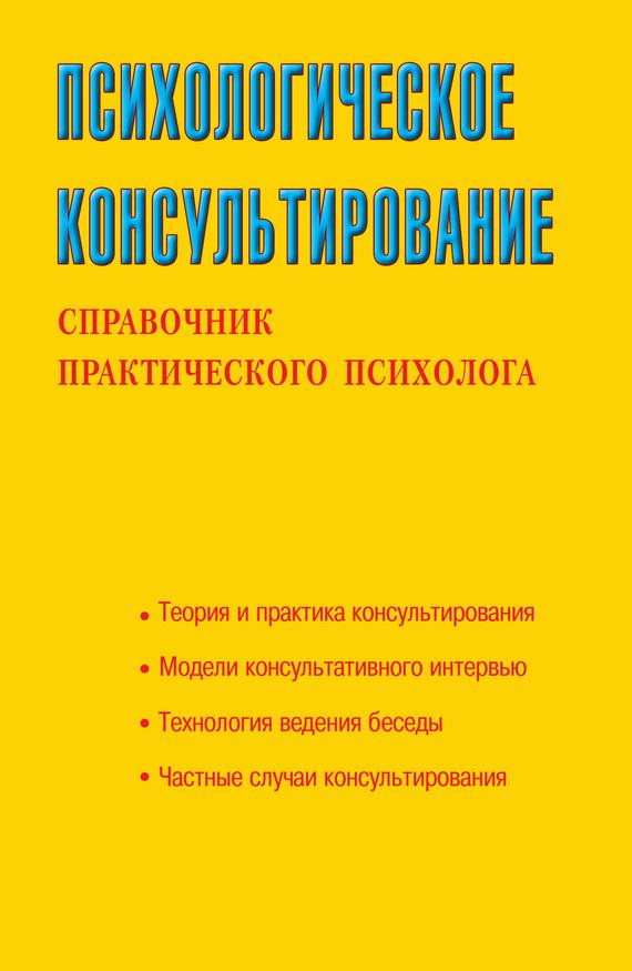 Светлана Соловьева: Психологическое консультирование