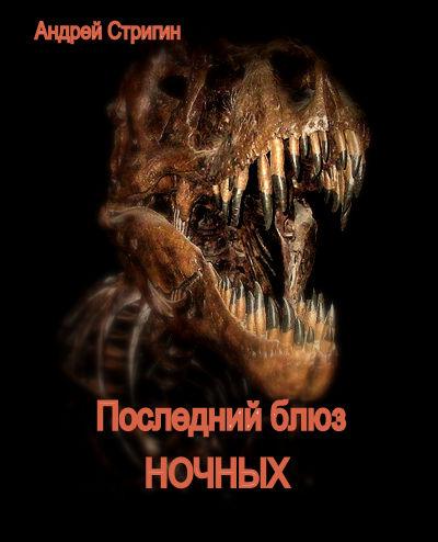 Андрей Стригин: Последний блюз ночных