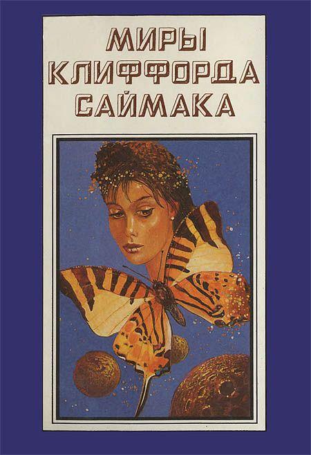 Клиффорд Саймак: Миры Клиффорда Саймака. Книга 10