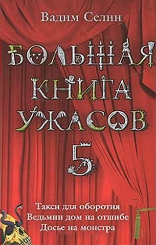 Вадим Селин: Большая книга ужасов — 5