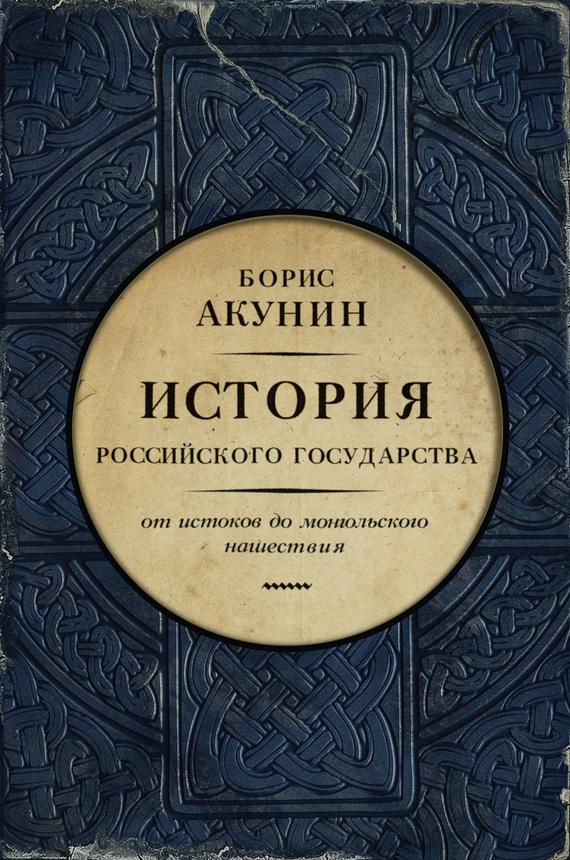 Борис Акунин: Часть Европы. История Российского государства. От истоков до монгольского нашествия