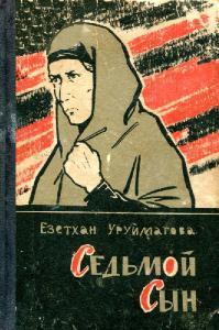 Езетхан Уруймагова: Седьмой сын