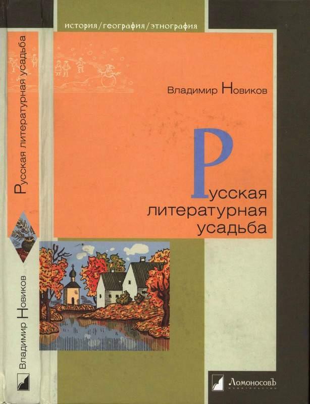 Владимир Новиков: Русская литературная усадьба