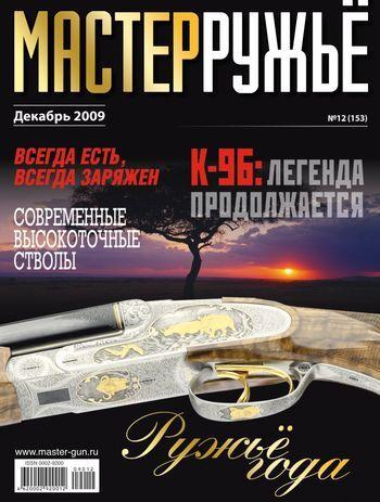 Журнал «Мастер-Ружьё»: К-96: легенда продолжается