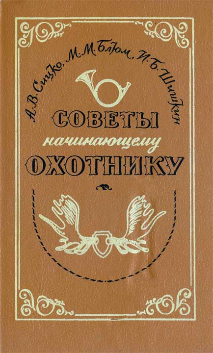 Алексей Сицко: Советы начинающему охотнику